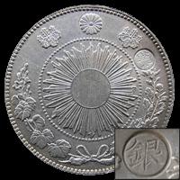 旧1円銀貨「丸銀打」
