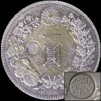 新1円銀貨(小型硬貨)丸銀打