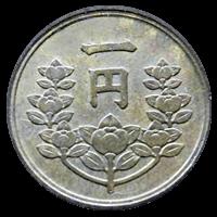 1円黄銅貨(硬貨)