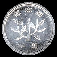 1円アルミ貨(現行貨幣)