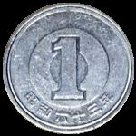 並品1円硬貨