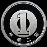 プルーフ1円硬貨