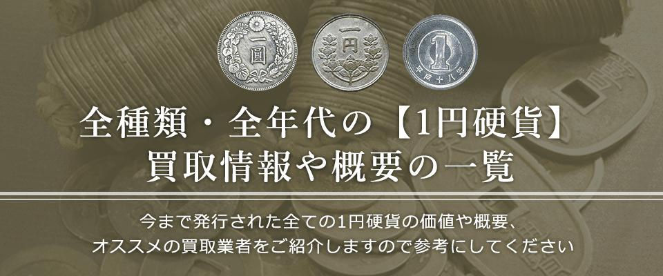 1円硬貨の価値と概要、おすすめ買い取り業者を紹介します!