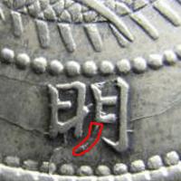 エラー20銭硬貨「欠月エラー硬貨」