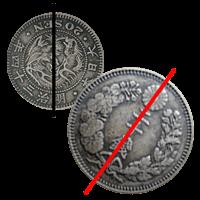 エラー20銭硬貨「角度ズレ硬貨」