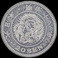 竜20銭硬貨