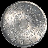 旭日20銭硬貨