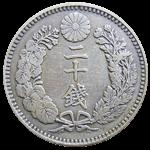 美品20銭硬貨