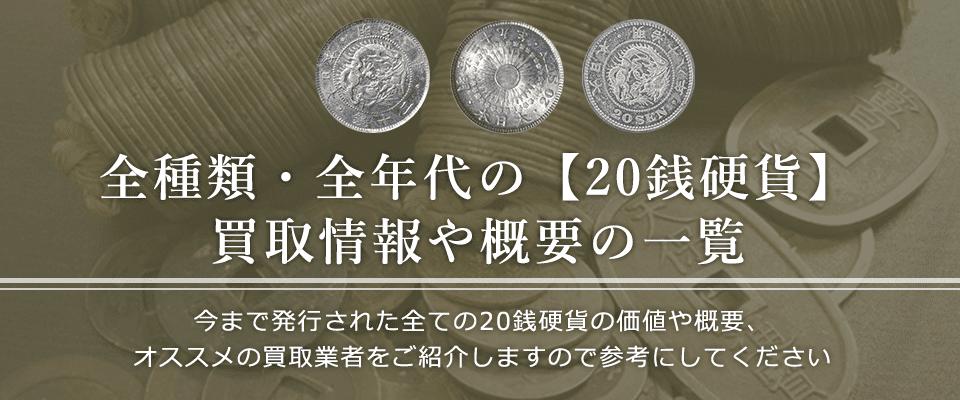 20銭硬貨の価値と概要、おすすめ買い取り業者を紹介します!