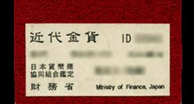 2円硬貨の財務省放出分