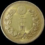 美品20円硬貨