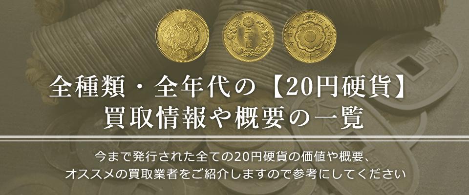 20円硬貨の価値と概要、おすすめ買い取り業者を紹介します!