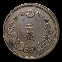 2銭硬貨「印刷ズレエラー硬貨」
