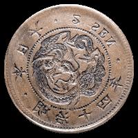 2銭硬貨「陰打ちエラー硬貨」