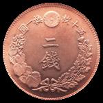 未使用5銭硬貨