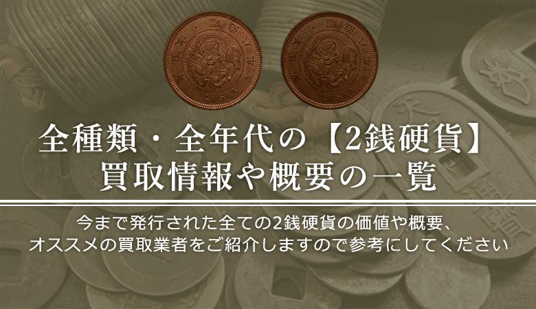 2銭硬貨の価値と概要、おすすめ買い取り業者を紹介します!