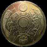 並品2円硬貨