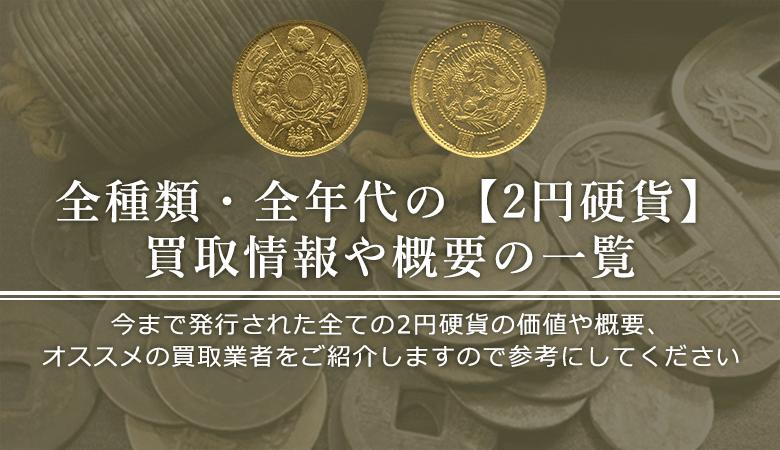 2円硬貨の価値と概要、おすすめ買い取り業者を紹介します!