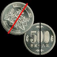 エラー500円硬貨「傾打エラー硬貨」