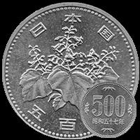 旧500円硬貨(500円白銅貨)