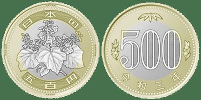 新500円硬貨(500円バイカラークラッド500円硬貨)