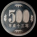 美品500円硬貨