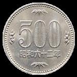 未使用500円硬貨