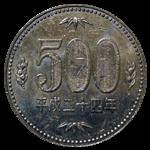 並品500円硬貨