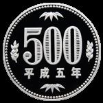 プルーフ500円硬貨