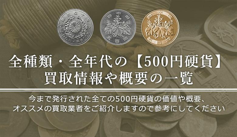 500円硬貨の価値と概要、おすすめ買い取り業者を紹介します!