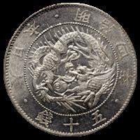 旭日竜大型50銭硬貨