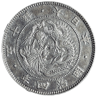旭日竜小型50銭硬貨