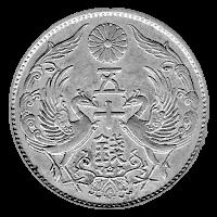 小型50銭硬貨