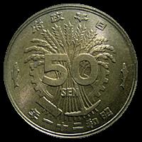 大型50銭硬貨