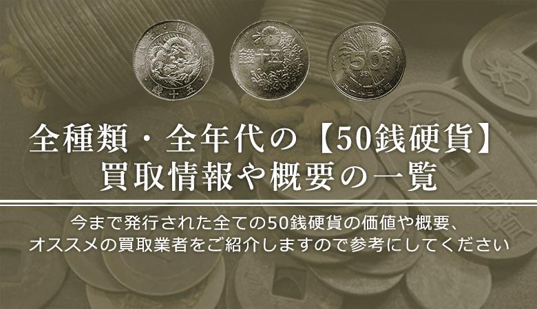 50銭硬貨の価値と概要、おすすめ買い取り業者を紹介します!