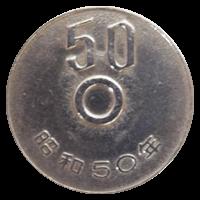 エラー50円硬貨「穴なしエラー硬貨」