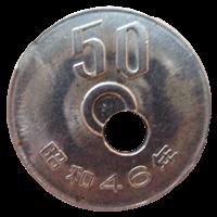 エラー50円硬貨「穴ずれエラー硬貨」