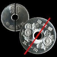 エラー50円硬貨「角度ズレエラー硬貨」