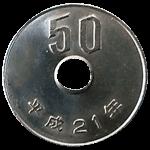 美品50円硬貨