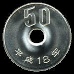 未使用50円硬貨