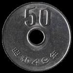 並品50円硬貨