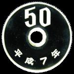 プルーフ50円硬貨