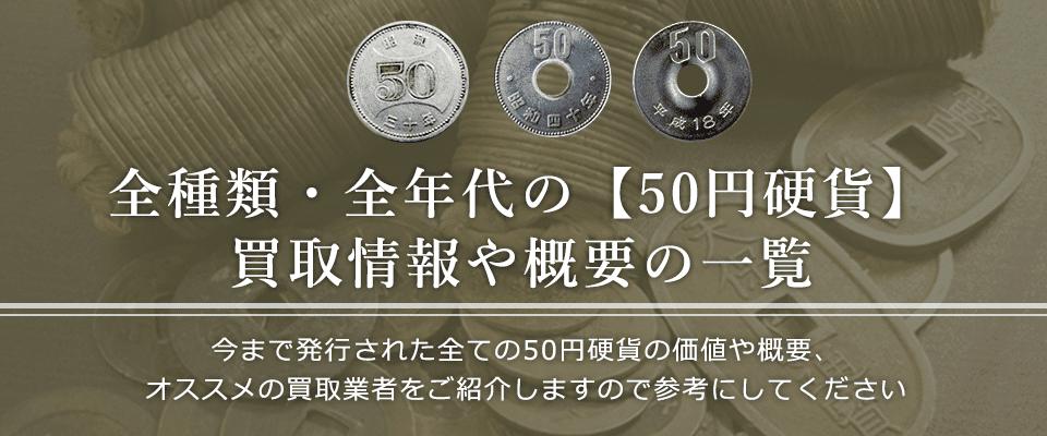 50円硬貨の価値と概要、おすすめ買い取り業者を紹介します!