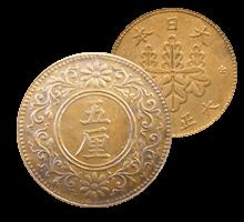 5厘硬貨の状態の定義とは