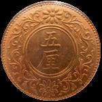 美品5厘硬貨