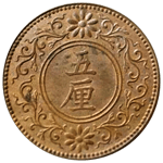 並品5厘硬貨