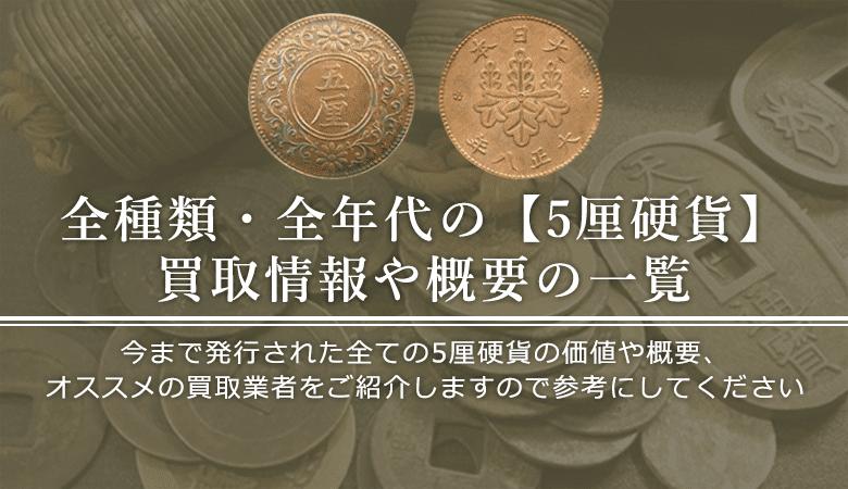 5厘硬貨の価値と概要、おすすめ買い取り業者を紹介します!
