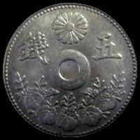 5銭硬貨「穴なしエラー硬貨」