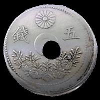 5銭硬貨「印刷ズレ硬貨」
