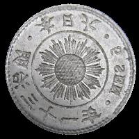 5銭硬貨「陰打ちエラー硬貨」